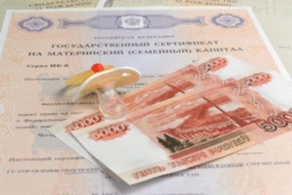 Региональный семейный капитал в санкт петербурге